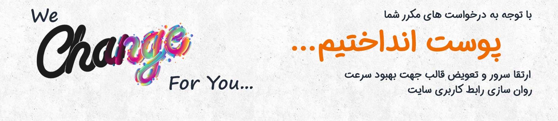 فقط بخاطر شما